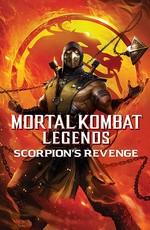 Легенды «Смертельной битвы»: Месть Скорпиона / Mortal Kombat Legends: Scorpions Revenge (2020)