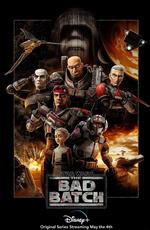 Звёздные войны: Бракованная партия / Star Wars: The Bad Batch (2021)