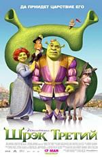 Шрэк Третий / Shrek the Third (2007)