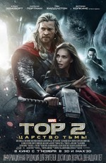 Тор 2: Царство тьмы / Thor: The Dark World (2013)