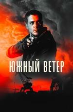 Южный ветер / Juzni vetar (2018)
