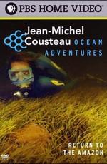 Жан-Мишель Кусто. Океанские приключения.