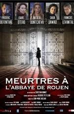 Убийства в Ла-Рошели / Meurtres à la Rochelle (2015)
