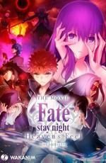 Судьба: Ночь схватки. Прикосновение Небес (Фильм 2) / Gekijouban Fate/Stay Night: Heaven's Feel II - Lost Butterfly (2019)