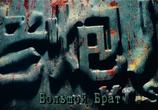 Фильм Мистер Шесть / Lao pao er (2015) - cцена 2