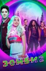 Зомби 2 / Z-O-M-B-I-E-S 2 (2020)