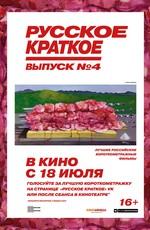 Русское краткое. Выпуск 4