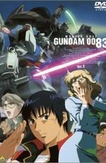 Мобильный воин ГАНДАМ 0083: Память о Звездной пыли / Kidou Senshi Gundam 0083: Stardust Memory (1991)