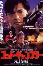 Бог игроков2 / Dou san 2 (1994)
