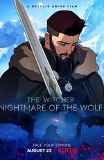 Ведьмак: Кошмар волка / The Witcher: Nightmare of the Wolf (2021)