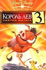 Король лев 3: Хакуна Матата / Lion King 3: Hakuna matata / The Lion King 1½ (2004)