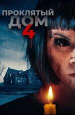 Проклятый дом 4 / Playhouse (2021)