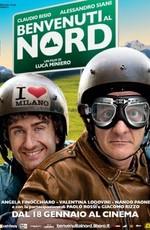 Добро пожаловать на Север / Benvenuti al nord (2012)
