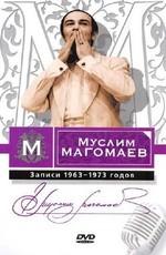 Муслим Магомаев - Записи 1963-1973 годов