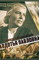 Авдотья Павловна