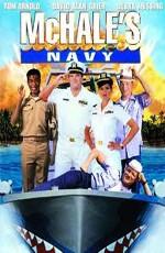 Флот МакХэйла / McHale's Navy (1997)