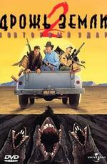 Дрожь земли 2: Повторный удар / Tremors 2: Aftershock (1996)