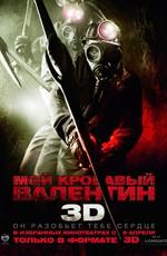 Мой кровавый Валентин / My Bloody Valentine (2009)