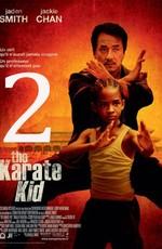 Каратэ-пацан 2 / The Karate Kid 2 (2023)