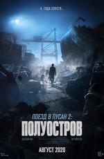 Поезд в Пусан 2: Полуостров / Bando (2020)