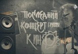 Сцена из фильма Последний концерт в Лужниках (1990) Последний концерт в Лужниках сцена 2