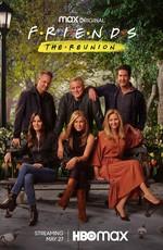 Друзья: Воссоединение / Friends Reunion (2021)
