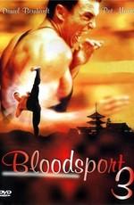Кровавый спорт 3 / Bloodsport 3 (1996)