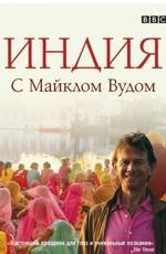 BBC: История Индии с Майклом Вудом