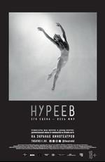 Нуреев: Его сцена – весь мир