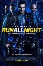 Ночной Беглец: Дополнительные материалы / Run All Night: Bonuces (2015)