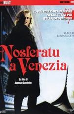 Вампир в Венеции / Nosferatu a Venezia (1988)