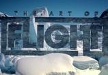ТВ Искусство Полёта / Snowboarding. The Art of Flight (2011) - cцена 1