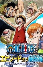Ван Пис: Эпизод Ист Блю / One Piece: Episode of East Blue (2017)