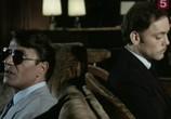 Фильм Тысяча миллиардов долларов / Mille milliards de dollars (1982) - cцена 2