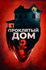 Проклятый дом 2 / Girl on the Third Floor (2020)