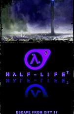 Half-Life: Побег из Сити 17 / Half-Life: Escape From City 17 (2011)
