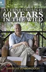 BBC. Аттенборо: 60 лет с дикой природой