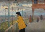 Мультфильм Ван Гог. С любовью, Винсент / Loving Vincent (2017) - cцена 1