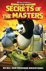 Кунг-Фу Панда: Секреты мастеров / Kung Fu Panda: Secrets of the Masters (2011)