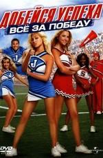 Добейся успеха: Всё за победу / Bring It On: In It to Win It (2007)