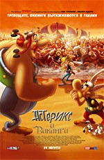 Астерикс и викинги / Asterix et les Vikings (2006)