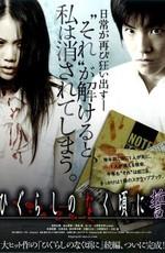 Когда плачут цикады / Higurashi no naku koro ni (2008)