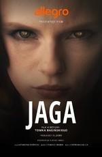 Польские легенды: Яга / Legendy Polskie: Jaga (2016)
