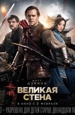 Великая стена / The Great Wall (2017)