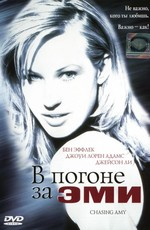 В погоне за Эми / Chasing Amy (1997)