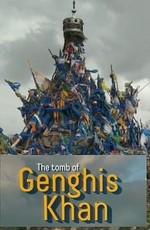Тайна гробницы Чингисхана