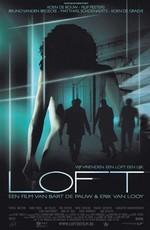 Лофт / Loft (2008)
