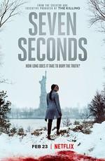 Семь секунд / Seven Seconds (2018)