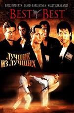 Лучшие из лучших / Best of the Best (1989)