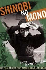 Ниндзя / Shinobi no mono (1962)